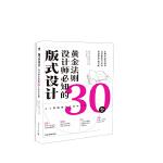 版式设计:设计师必知的30个黄金法则