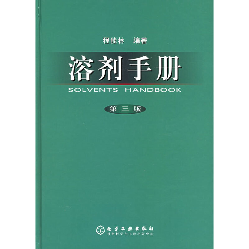 溶剂手册(第三版)