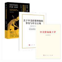 注定一战:中美能避免修昔底德 +关于中美经贸摩擦的事实与中方立场 +中美贸易战十评 3册套装