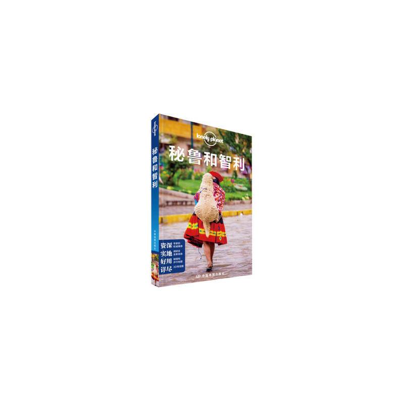 LP秘鲁和智利-孤独星球Lonely Pla旅行指南系列-秘鲁和智利澳大利亚Lonely Planet公司中国地图出版社9787520401548【正版图书,闪电发货】