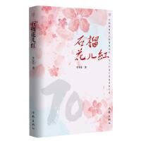 【正版全新直发】石榴花儿红 李寿生 9787521206098 作家出版社