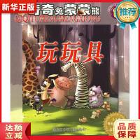 奇奇兔蒙蒙熊:玩玩具 成功图文工作室 绘,成红军,成红歌 文 9787531927099 黑龙江少年儿童出版社 新华正