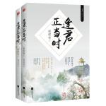 正版全新 逢君正当时Ⅰ・密谍卷(套装全二册)(签名版)