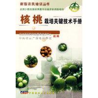 核桃栽培关键技术手册