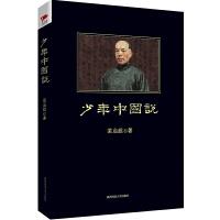 少年中国说 黑皮阅读 中小学生推荐阅读名著