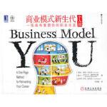正版图书商业模式新生代(个人篇):一张画布重塑你的职业生涯 (美)克拉克,(瑞士)奥斯特瓦德,(比)皮尼厄,毕崇毅 9