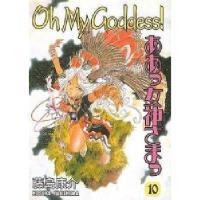 【预订】Oh My Goddess!, Volume 10