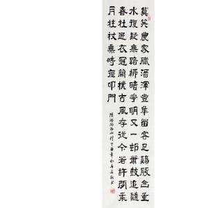 赵延秋 《莫笑农家腊酒浑》35*137cm