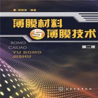 【正版二手书旧书 8成新】薄膜材料与薄膜技术(第二版)郑伟涛 编著化学工业出版社9787122013149