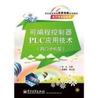 可编程控制器PLC应用技术(西门子机型)*9787121201806 施永