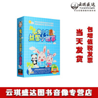 幼儿童宝宝兔小贝早教益智睡前童话小故事动画视频光盘