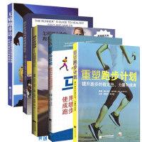跑步健身5本套 跑步者指南+跑步者足部和脚踝健康指南+无痛跑步法+重塑跑步计划+智慧马拉松 马拉松训练方法跑步运动损伤