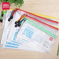 得力办公用品5个装网格拉链袋A5/B5/A4学生文具文件袋文具袋子耐用拉链收纳夹套装透明防水塑料补习手提包