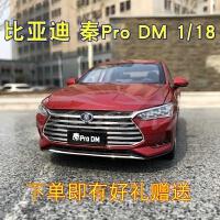 比亚迪秦Pro DM汽车模型 1:18 BYD新能源 原厂合金车模 礼物摆件品质定制新品 赤帝红