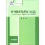 审判管理的理论与实践钱峰9787511842657法律出版社