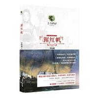 猩红帆 E伯爵 9787208131231 上海人民出版社 新华正版 全国70%城市次日达