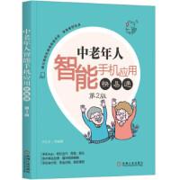 中老年人智能手机应用快易通 王红卫 9787111612827 机械工业出版社书源图书专营店