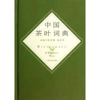 中国茶叶词典陈宗懋,杨亚军主编上海文化出版社