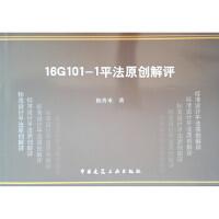16G101-1平法原创解评 陈青来 著 9787112232284 中国建筑工业出版社【直发】 达额立减 闪电发货 8