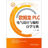 欧姆龙PLC电气设计与编程自学宝典 文杰 9787512369023 中国电力出版社【直发】 达额立减 闪电发货 80%