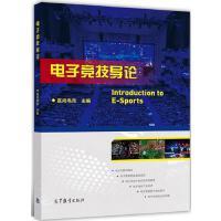 电子竞技导论 直尚电竞 高等教育出版社
