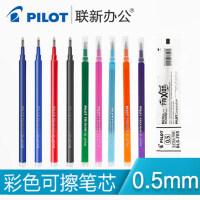日本原装pilot百乐可擦笔芯摩磨擦笔芯中性笔水笔芯BLS-FR5 0.5mm