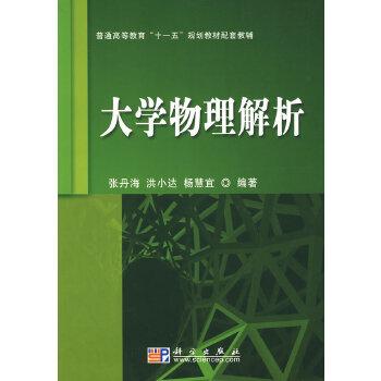 【正版全新直发】大学物理解析 张丹海,洪小达,杨慧宜著 9787030217646 科学出版社
