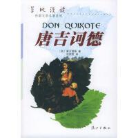 【新书店正品包邮】唐吉诃德 (西)塞万提斯(Cervantes,M.D.)著 漓江出版社 9787540718275