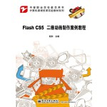 Flash CS5二�S�赢�制作案例教程