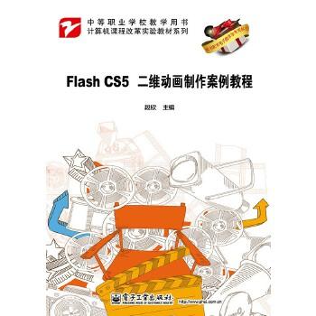 Flash CS5二维动画制作案例教程