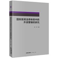 国际投资法律体系中的外资管辖权研究