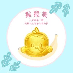 周大福 珠宝十二生肖猴足金转运珠黄金定价吊坠R16729>>定价