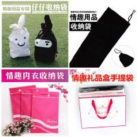 【久朝货到付款】情趣内衣成人器具 收纳袋手提礼品袋储存袋 各种袋子隐藏袋合集