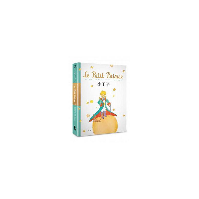 【预售】台版:《小王子【70周年精裝紀念版】》14 [漫遊者文化 ] 正规进口台版书籍,付款后3-5周到货发出!