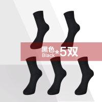 5双装 竹纤维春夏季款男士中筒西装袜绅士男商务袜子 薄款(均码)