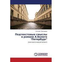 """【预订】Podtekstovye Smysly V Romane A.Belogo """"Peterburg"""""""