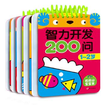 幼儿智力开发200问全套共5册正版 撕不烂儿童早教图书子互动益智游戏0-1-2- 96页