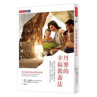 【中商原版】丹麦的幸福教养法 台版原版 杰西卡 ��西卡 天下文化