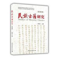 民族古籍研究(第四辑)
