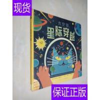 [二手旧书9成新]太空猫:星际穿越 /[英]多米尼克・瓦里曼 著;?