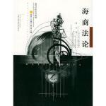 海商法论 张湘兰,邓瑞平,姚天冲 武汉大学出版社 9787307031746