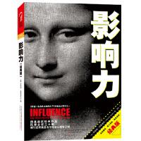 影响力(经典版)(美)西奥迪尼 湛庐文化 出品9787547012123万卷出版公司