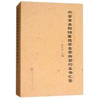 正版《内蒙古土默特金氏蒙古家族契约文书汇集》 铁木尔 9787566014245 中央民族大学出版社