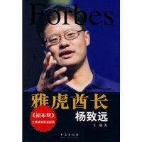 正版《雅虎酋长:杨致远》 王静 9787543650992 青岛出版社