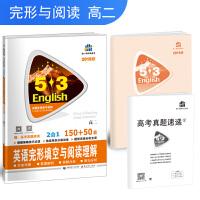 五三 高二 英语完形填空与阅读理解 150+50篇 53英语N合1组合系列图书 曲一线科学备考(2019)