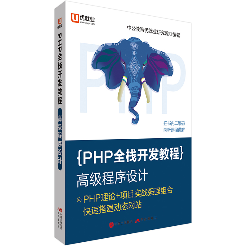 PHP程序设计中公PHP全栈开发教程高级程序设计 PHP全栈开发教程·PHP理论+项目实战 专业教师视频讲解 扫码即可在线学习
