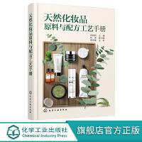 天然化妆品原料与配方工艺手册 化妆品植物原料开发与应用 化妆品配方设计 化妆品植物原料制备工艺 化妆品研发 化妆品配方师