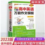 2022版PASS绿卡图书 图解速记 高中英语�f能作文模板(全彩版)口袋工具书 9787564816469