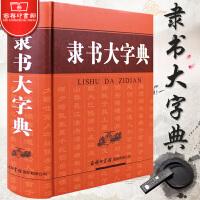正版隶书大字典 商务字典书法 隶书书法字典汉语工具书 汉语字典词典 隶书汉语言学习适用大型书法工具书