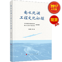 南水北调工程文化初探